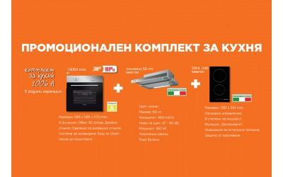 Комплект за кухня 1006 А - Електроуреди